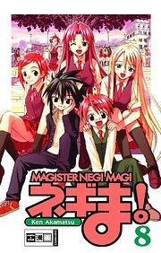 Negima! Magister Negi Magi 08