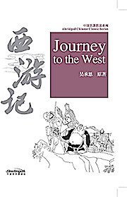 Chengen, W: Journey to the West (Abridged Chinese Classic Series)